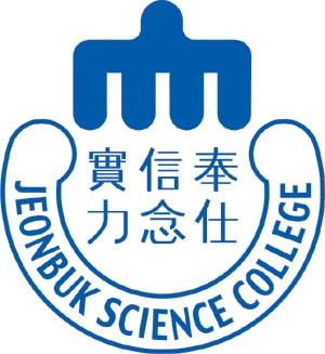 Cao đẳng Khoa học Jeonbuk - Jeonbuk Science College